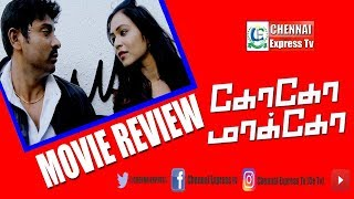 GOKO MAKO Movie Review by Chennai Express | Arun kanth | Ramkumar | Dhanusha | Smart Sathish