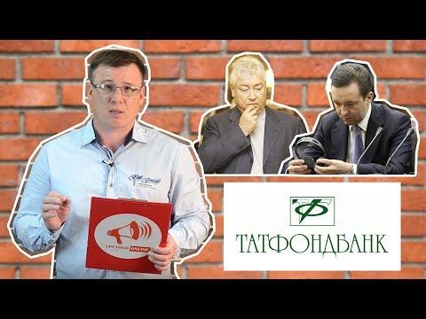 Сергей Еретнов призвал Ильдара Халикова дать публичное объяснение ситуации с ТФБ