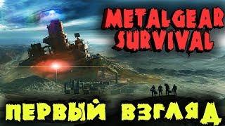 Крутая новинка - METAL GEAR SURVIVE
