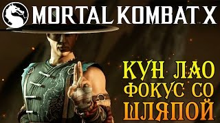 Mortal Kombat X - Кун Лао Фокус со шляпой (ios) #23