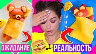 Идеи смешных бутербродов / Рецепты из интернета ОЖИДАНИЕ И РЕАЛЬНОСТЬ /  смешные пранки 🐞 Afinka