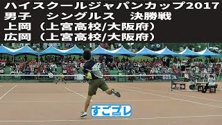[すごプレ]ソフトテニスハイスクールジャパンカップ2017男子シングルス決勝戦上岡上宮高校ー広岡上宮高校