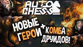 Новые кричи, лон друид 3 уровня, тащит? Dota Auto Chess