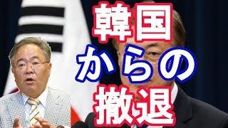 【高橋洋一】日本企業は韓国から撤退するしか【日本政治経済ニュース】