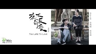 《來不及的愛 》中文微電影 《Too Late To Love》Chinese Short Film (米豆Official高畫質HD官方完整版)