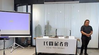 「直播」第三次民間記者會-豬嘴背後 香港人保護香港人
