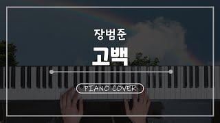 장범준 - 고백 / piano cover / 서희piHANo