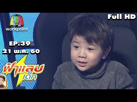 ฟ้าแลบเด็ก | มังกร,ตั่งตั๊ง ,ซีนอน | 21 พ.ค. 60 Full HD