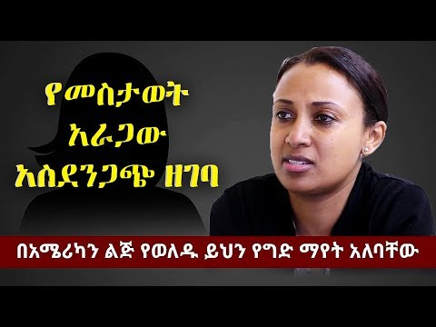 Ethiopia Sex Trafficking Report by Mestawet Aragaw | Sex Traffic Stories