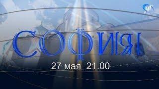 «София» 27 мая в 21:00