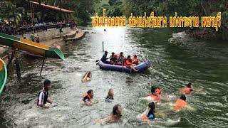 แก่งกระจานเพชรบุรี เล่นน้ำ ลอยคอ ล่องแก่ง เรือยาง สนุกสุดมันวันหยุด