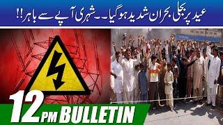12pm News Bulletin    22 July 2021   City 41
