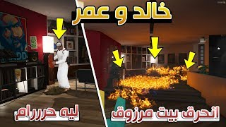 مسلسل - خالد و عمر بيت مرزوق حررق (مين اللي حرقه) !!   GTA 5