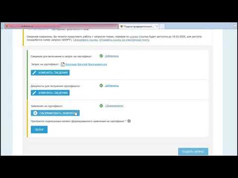 Видеоролик о формировании запроса на квалифицированный сертификат ключа проверки электронной подписи