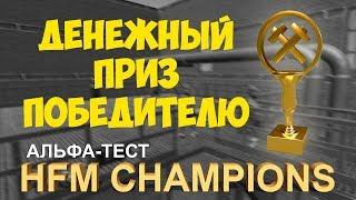 HFM Чемпионат / Альфа-тест новой игры / Денежный приз победителю