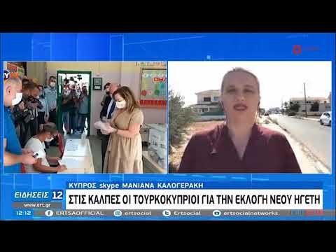Κύπρος   Δεύτερος κύκλος εκλογών στα Κατεχόμενα   18/10/2020   ΕΡΤ