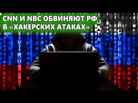 """CNN и NBC обвиняют РФ в «хакерских атаках», Dogecoin """"захватит мир"""", США близки к снятию ограничений"""