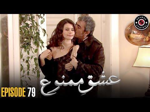 Ishq e Mamnu | Episode 79 | Turkish Drama | Nihal and Behlul | Best Pakistani Dramas