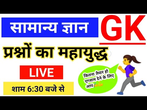 Genreal knowledge live class in hindi//gk Live class//gk In Hindi// for RRB NTPC, Group D, SSC,