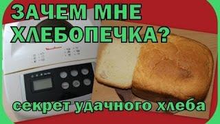 Зачем мне хлебопечка? Секрет удачного хлеба . Муля не нервирует))