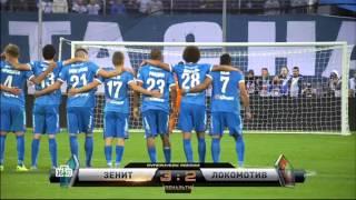 Зенит  Локомотив  Суперкубок России 12.07.15  Пенальти