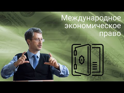 Международное экономическое право (лекция)
