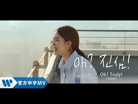 《觸及真心 韓劇原聲帶》Part 2 J Rabbit - Oh? Truly! (華納official HD 高畫質官方中字版)