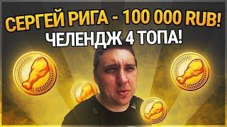 100.000 РУБЛЕЙ НАГРАДА В PUBG! - НЕРЕАЛЬНЫЙ ЧЕЛЕНДЖ ОТ SERGEYRIGA!