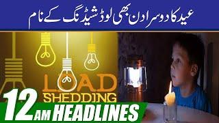 Worst Load Shedding On Eid Day 2 12am News Headline    23 July 2021   City 41