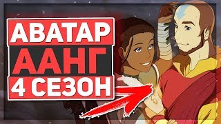 Аватар Легенда об Аанге - НОВЫЙ 4 СЕЗОН,ПРОДОЛЖЕНИЕ МУЛЬТСЕРИАЛА по комиксам