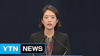[속보] 청와대 신임 대변인에 고민정 부대변인 / YTN