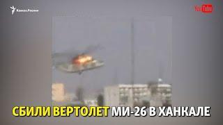 Сбили вертолет в ханкале