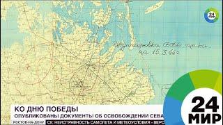 75 лет освобождения Севастополя: рассекречены документы о боях за город - МИР 24