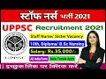 UPPSC Recruitment 2021 | स्टाफ नर्स भर्ती | 3012 VACANCIES  | ALL OVER I...