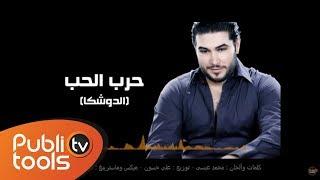 اغاني طرب MP3 محمود القصير حرب الحب 2014 - Mahmoud Al Kaseer Doshka تحميل MP3