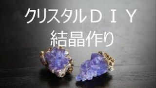 クリスタル結晶を作る!DIY