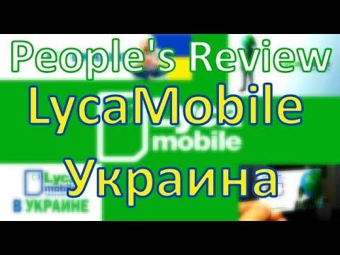 LycaMobile Украина, опыт использования в 2019-м году, все плюсы и минусы!
