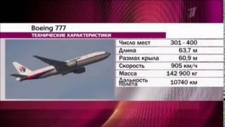 Боинг над Украиной и Л Кучма