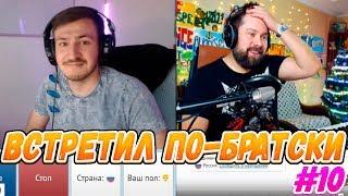 Чатрулетка - Видеочат лучшее / По-братски (10 выпуск)