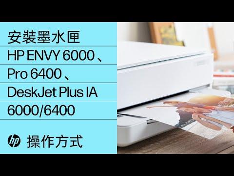 如何在 HP ENVY 6000/ENVY Pro 6400/DeskJet Plus Ink Advantage 6000/6400 印表機系列中安裝或更換墨水匣