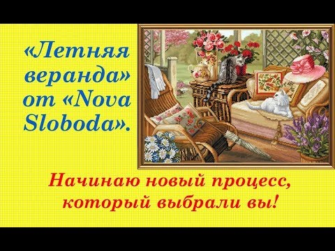 """87.  Начинаю новый процесс, """" Летняя веранда"""" от Nova Sloboda.  Вышивка крестом"""