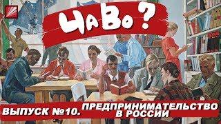 #ЧаВоМолодёжь Выпуск 10. Предпринимательство в России