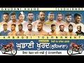 🔴[Live] Ghudani Khurd (Ludhiana) Kabaddi Tournament 19 Dec 2019