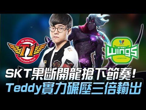 SKT vs JAG SKT果斷開龍搶下節奏 Teddy法洛士碾壓三倍輸出!Game 2