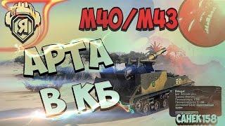 Как АРТА играет В КБ #1 | M40/M43 (9.17.1)
