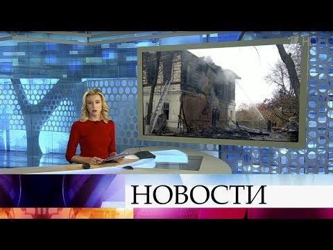 Выпуск новостей в 12:00 от 20.10.2019 видео