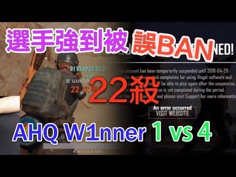 被官方誤Ban的職業選手 x AHQ W1nner 單人四排 22殺