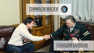 Геннадий Балашов. О неприязни к бизнес-тренерам. О войне. О психотерапевте | Снимаем маски.