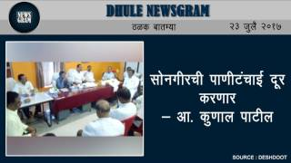 Dhule Newsgram |  Dhule News | Today's News Headlines | 23 July 2017