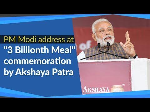 """PM Modi address at """"Three Billionth Meal"""" commemoration by Akshaya Patra in Vrindavan, Uttar Pradesh"""